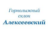 Горнолыжная база Алексеевка