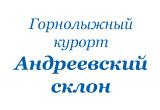 Горнолыжный курорт Андреевский склон