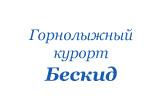 горнолыжный курорт Бескид