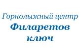 горнолыжный комплекс Филаретов Ключ