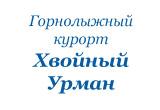 горнолыжный комплекс Хвойный Урман