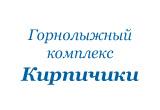 Горнолыжный комплекс Кирпичики