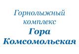 горнолыжный комплекс Гора Комсомольская