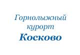горнолыжный курорт Косково