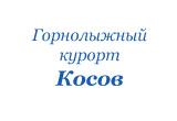 Горнолыжный курорт Косов