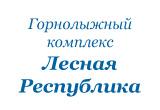 горнолыжный комплекс Лесная Республика