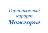 Горнолыжный курорт Межгорье