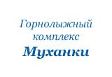 Горнолыжный комплекс Муханки