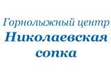 горнолыжный комплекс Николаевская сопка