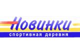 горнолыжный комплекс Новинки