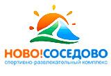 горнолыжный комплекс Новососедово