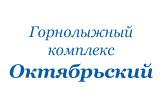 горнолыжный комплекс Октябрьский