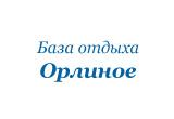 Горнолыжная база Орлиное