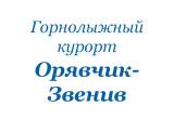 Горнолыжный курорт Орявчик-Звенив
