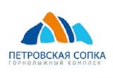 Горнолыжный комплекс Сопка Петровская
