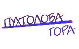 Горнолыжный курорт Пухтолова гора