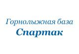 Горнолыжная база Спартак