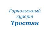 Горнолыжный курорт Тростян