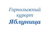 Горнолыжный курорт Яблуница