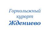 Горнолыжный курорт Ждениево